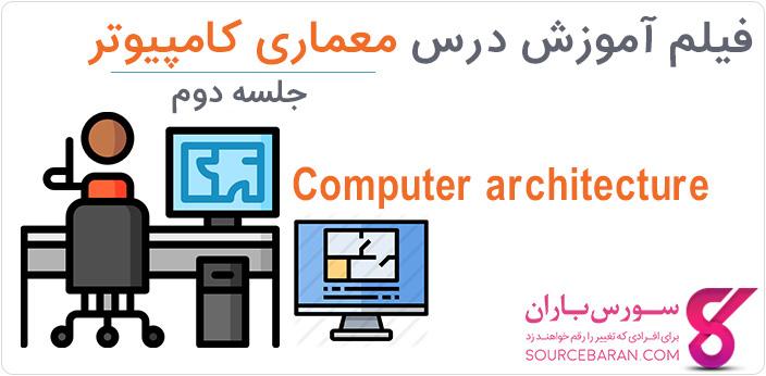 فیلم آموزش درس معماری کامپیوتر دانشگاه شریف-بخش دوم