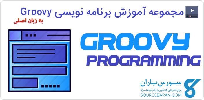 فیلم آموزش برنامه نویسی Groovy از مقدماتی تا متوسطه