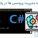 سورس برنامه مدیریت پروسس ها در پلتفرم کنسول با سی شارپ