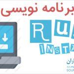 ابزار برنامه نویسی زبان Rust