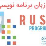 زبان برنامه نویسی Rust چیست؟ کاملترین معرفی زبان برنامه نویسی Rust
