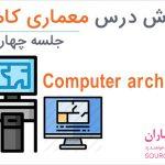 فیلم آموزش درس معماری کامپیوتر دانشگاه شریف-بخش چهارم