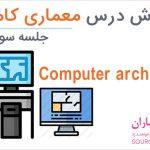 فیلم آموزش درس معماری کامپیوتر دانشگاه شریف-بخش سوم