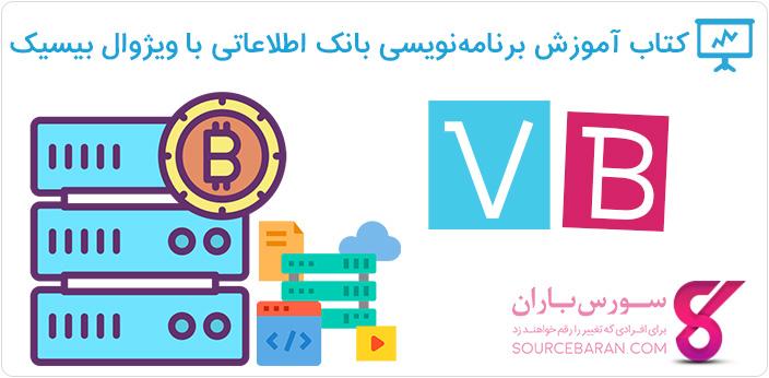 کتاب آموزش برنامه نویسی بانک اطلاعاتی با ویژوال بیسیک