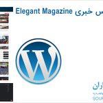 قالب خبری وردپرس Elegant Magazine
