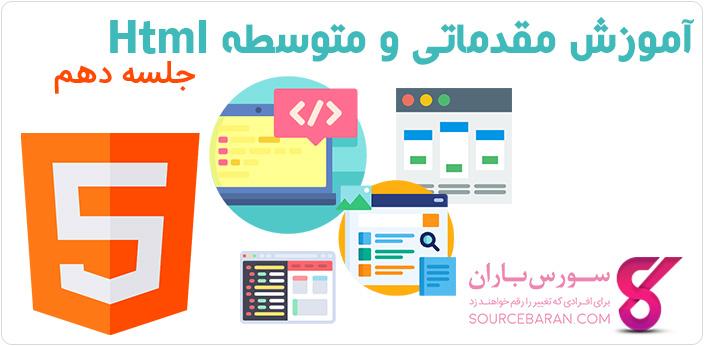 آموزش Html؛ آموزش کار با جدول در HTML