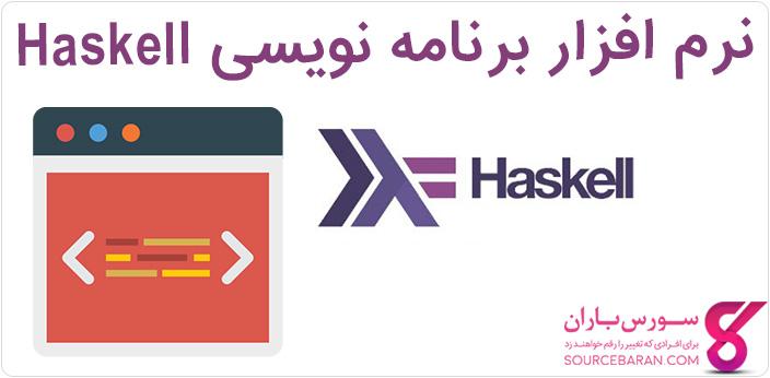 دانلود ابزار برنامه نویسی Haskell