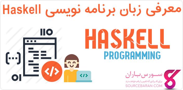 معرفی زبان برنامه نویسی Haskell