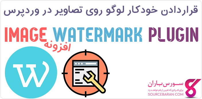 قراردادن خودکار لوگو روی تصاویر در وردپرس با افزونه Image Watermark