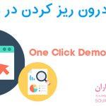 آموزش درون ریز کردن در وردپرس با افزونه One Click Demo Import