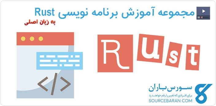 کاملترین دوره آموزش برنامه نویسی Rust به زبان اصلی