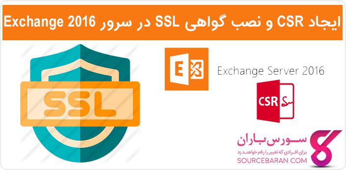 آموزش ساخت CSR و نصب گواهی SSL در سرور Exchange 2016