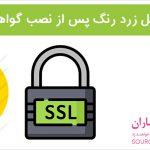 حل مشکل قفل زرد رنگ گواهی SSL در وردپرس