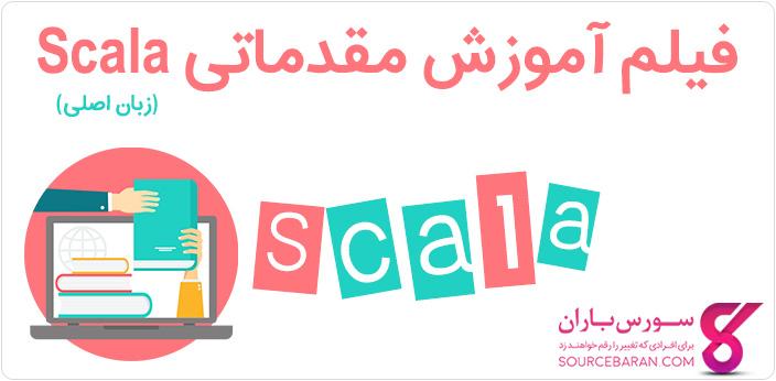 فیلم آموزش مقدماتی برنامه نویسی Scala