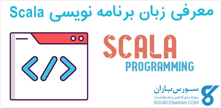 زبان برنامه نویسی Scala چیست؟ معرفی،ویژگی ها و کاربرد Scala