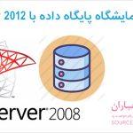 کتاب آموزش آزمایشگاه پایگاه داده با SQL Server 2012