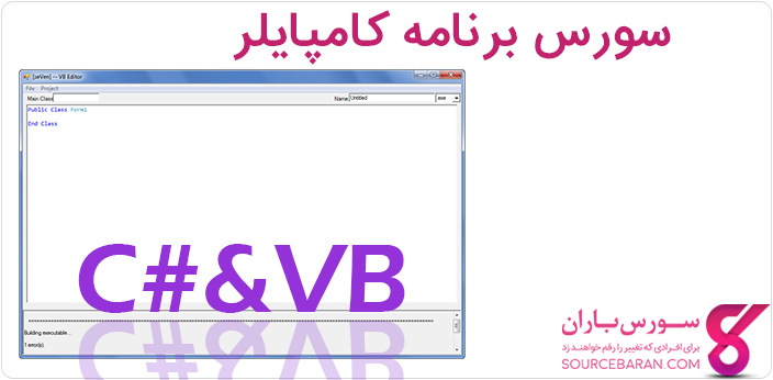 سورس برنامه کامپایلر و IDE زبان برنامه نویسی VB و C#