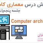 فیلم آموزش درس معماری کامپیوتر دانشگاه شریف-بخش پنجم(نهایی)