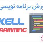 فیلم آموزش برنامه نویسی هسکل و ساخت اپلیکیشن با Haskell تابعی