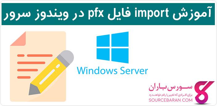 آموزش import فایل pfx در ویندوز سرور