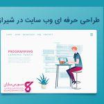 طراحی وب سایت در شیراز