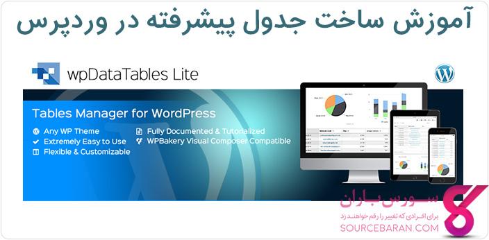 آموزش ساخت جدول پیشرفته در وردپرس با افزونه Wp Data Tables