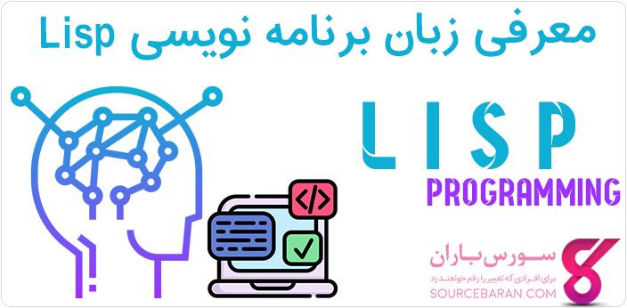 معرفی زبان برنامه نویسی Lisp (لیسپ)