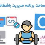 آموزش ساخت نرم افزار مدیریت باشگاه با برنامه نویسی سی شارپ-جلسه اول