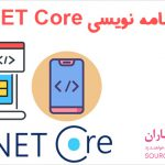 آموزش ASP.Net Core - ASP.NET Core چیست؟ مزایای ASP.NET Core