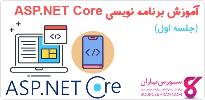 آموزش ASP.Net Core - ASP.NET Core 2 چیست؟ مزایای ASP.NET Core