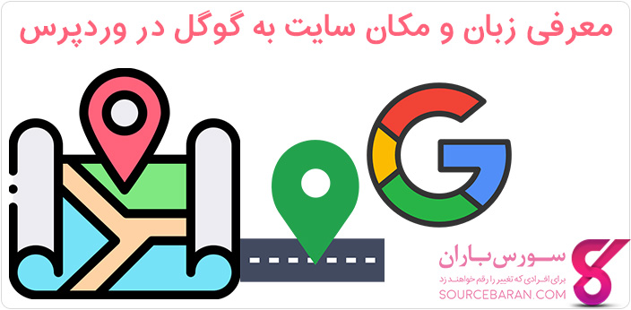 معرفی زبان و مکان سایت به گوگل در وردپرس با افزونه Hreflang manager
