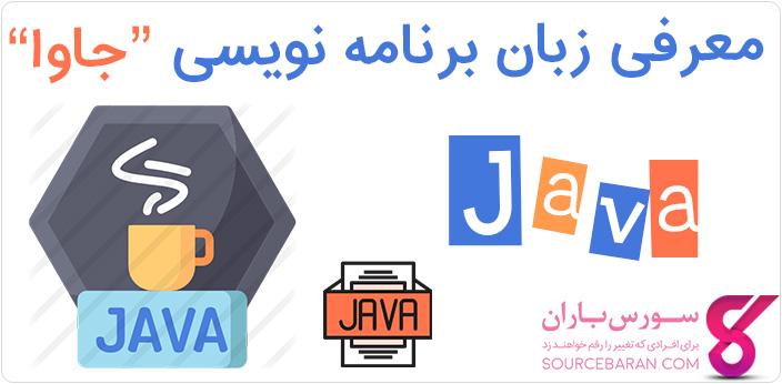 کاملترین معرفی زبان برنامه نویسی جاوا