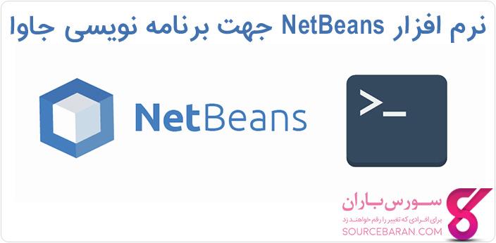 دانلود ابزار برنامه نویسی جاوا - برنامه NetBeans IDE 8.2