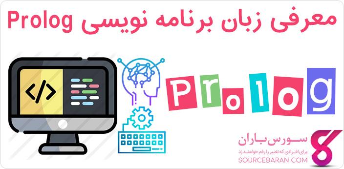 معرفی زبان برنامه نویسی Prolog