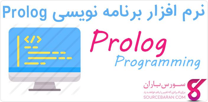 دانلود محیط برنامه نویسی Prolog
