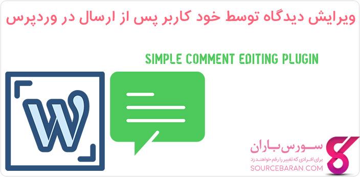 ویرایش دیدگاه توسط خود کاربر پس از ارسال در وردپرس با افزونه Simple Comment Editing