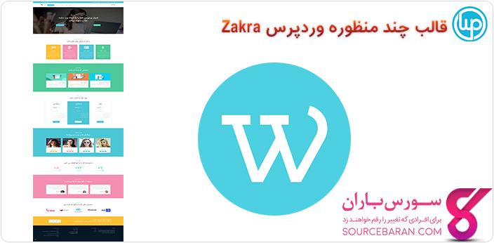 قالب وردپرس Zakra جهت طراحی وب سایت تمامی کسب و کارها