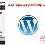 قالب GreatMag جهت طراحی وب سایت خبری وردپرس