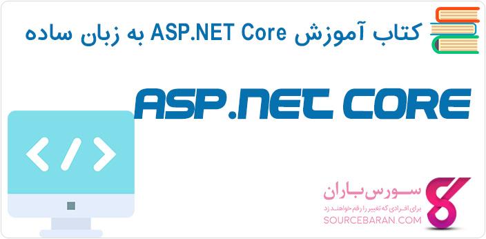 کتاب آموزش ASP.NET Core به زبان ساده در 128 صفحه