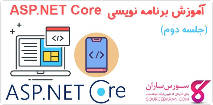 آموزش نصب ASP.NET Core و شروع کار با آن
