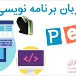 معرفی کامل زبان برنامه نویسی Perl و نمونه کد Perl