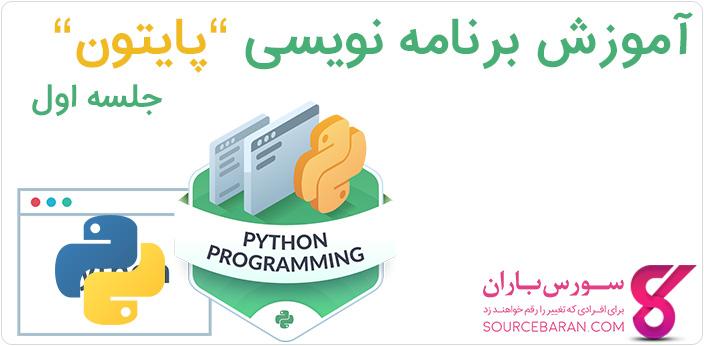 آموزش برنامه نویسی پایتون؛ شروع کار و ساخت اولین برنامه با پایتون