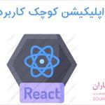 آموزش ساخت یک اپلیکیشن کوچک کاربردی با برنامه نویسی با React