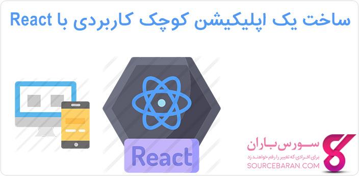 آموزش ساخت یک اپلیکیش کوچک کاربردی با برنامه نویسی با React