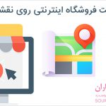 افزودن موقعیت فروشگاه اینترنتی بر روی نقشه در وردپرس با افزونه WP Store Locator