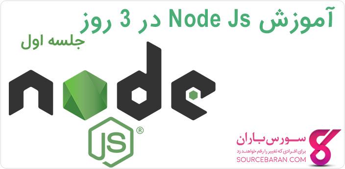 آموزش Node.js در 3 روز: آشنایی با Node.js