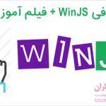 WinJS چیست؟ معرفی کتابخانه WinJS + فیلم آموزش WinJS