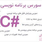 دانلود 10 سورس برنامه نویسی