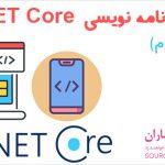 آموزش اجرا کد ASP.Net Core