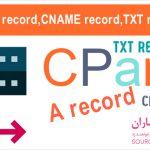 ساخت A record,CNAME record,TXT record در سی پنل